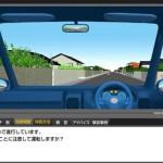 交通安全教育におけるデジタル危険予知(KYT)教材
