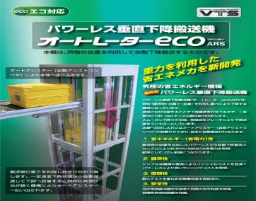パワーレス垂直下降搬送機「オートレーターeco」