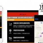 バス時刻表検索アプリ:道しる兵衛