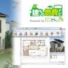 省エネ住宅設計支援ツール「建もの燃費ナビ」
