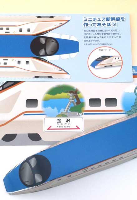 北陸新幹線W7系おつまみ★レジェンドカルテット ミニチュアが作れます