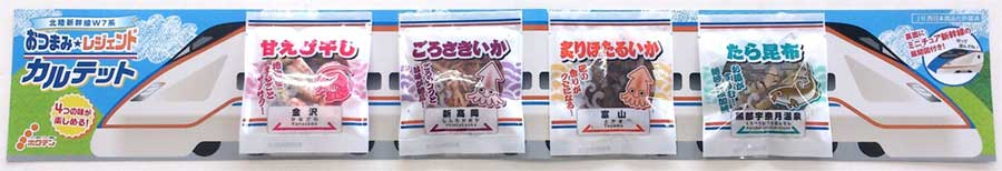 北陸新幹線W7系おつまみ★レジェンドカルテット 全長70cm超の長い、長い商品