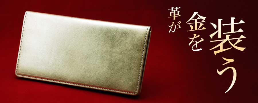 KAZARI HAKU leather(カザリハク レザー)