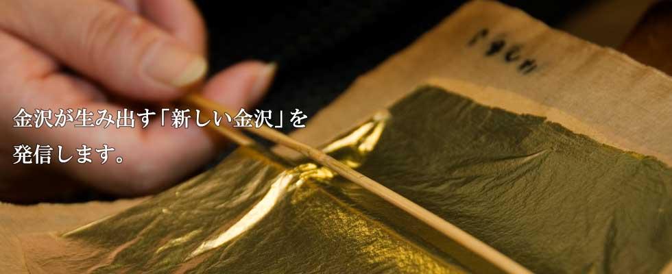 金沢イメージ