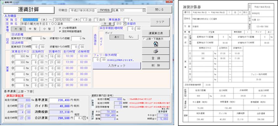 新運賃・料金制度に対応した「運賃計算シミュレーション画面」と「運賃計算書」